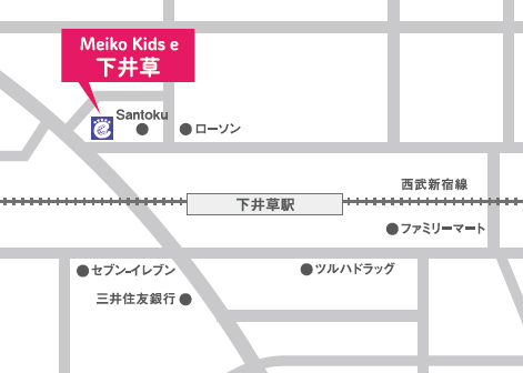 Meiko Kids e 下井草