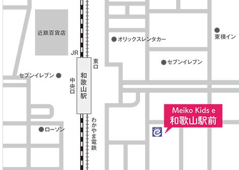 Meiko Kids e 和歌山駅前