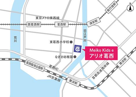 Meiko Kids e アリオ葛西