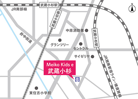 Meiko Kids e 武蔵小杉