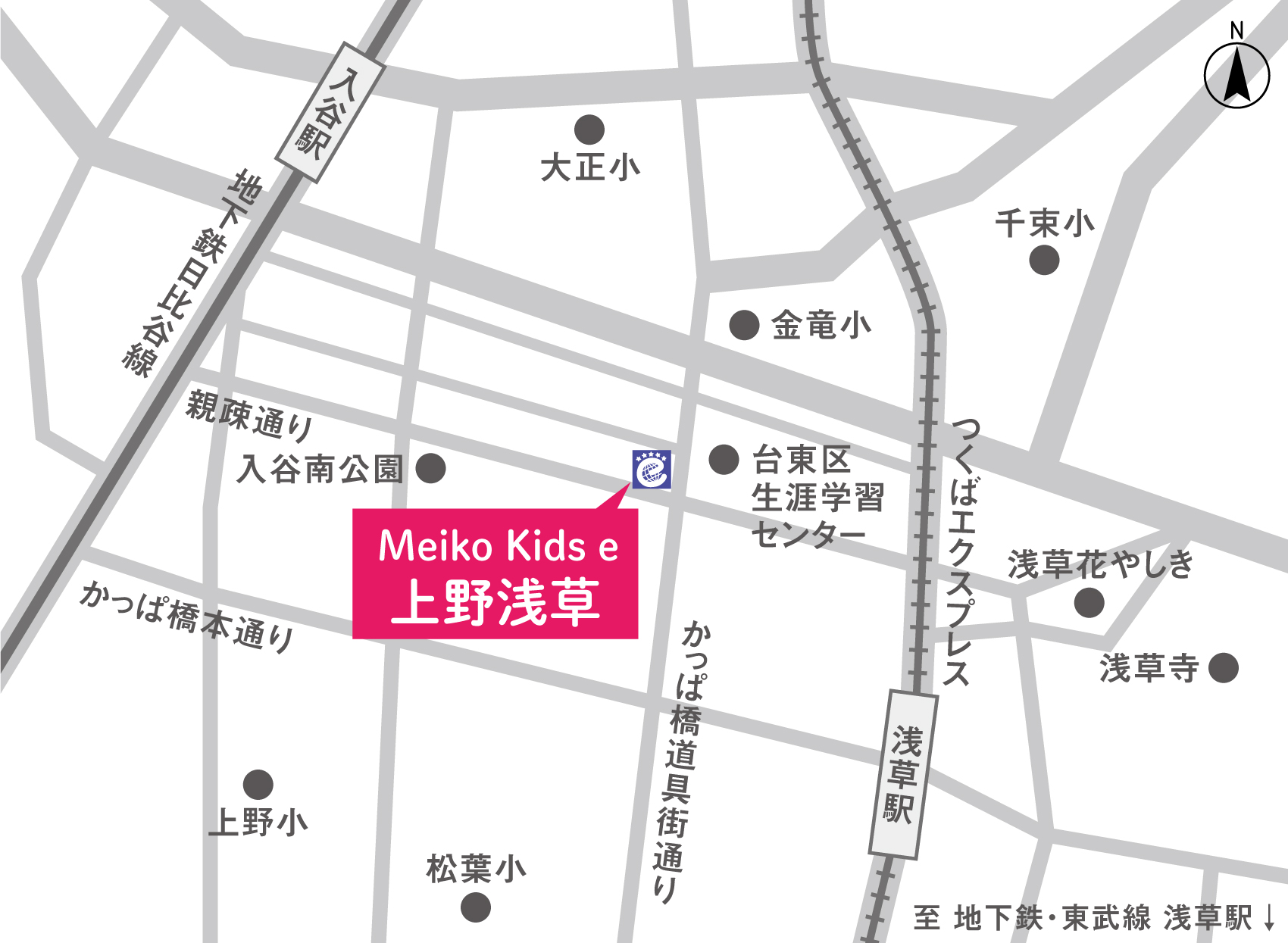 Meiko Kids e 上野浅草