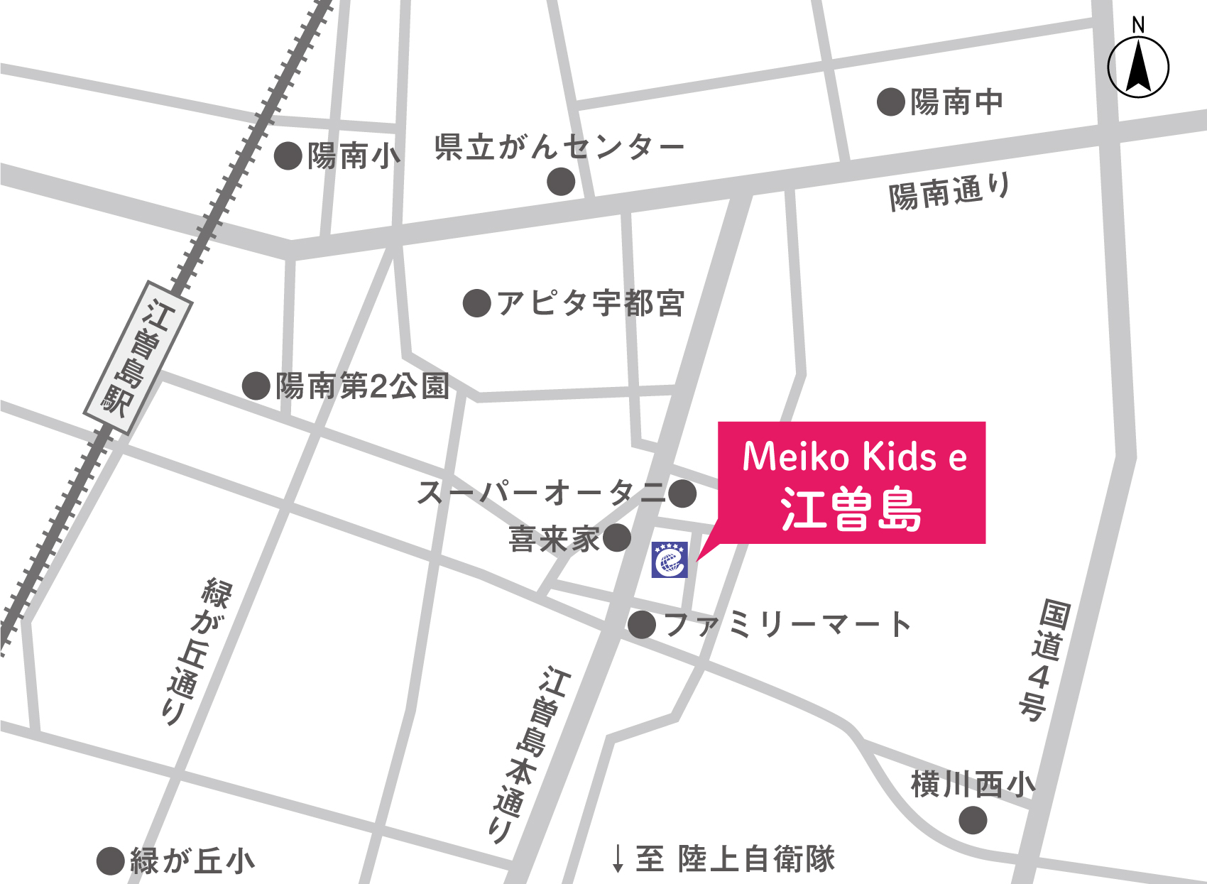 Meiko Kids e 江曽島