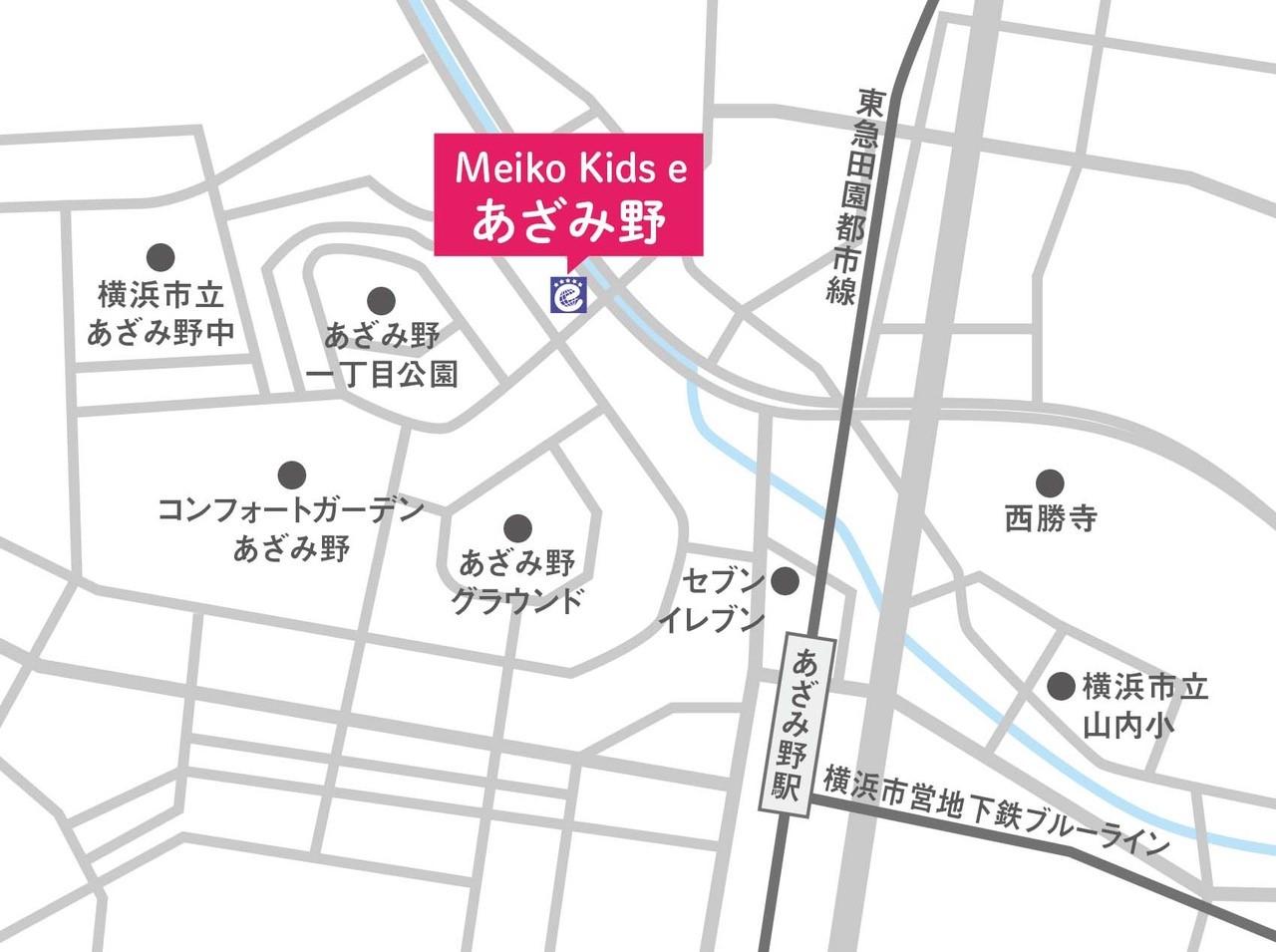 Meiko Kids e あざみ野
