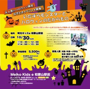 和歌山駅前2021ハロウィンイベント